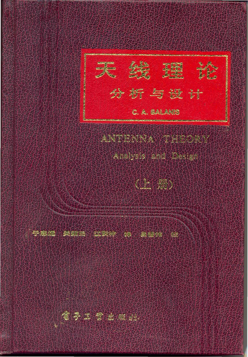 Balanis home publications antenna theory analysis and design chinese translation 1st edition 1985 publishing house of electronics industry author constantine a balanis fandeluxe Choice Image