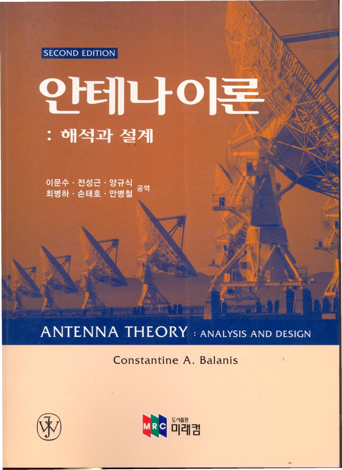 Antenna Theory: Analysis and Design, 2nd Edition Constantine A. Balanis
