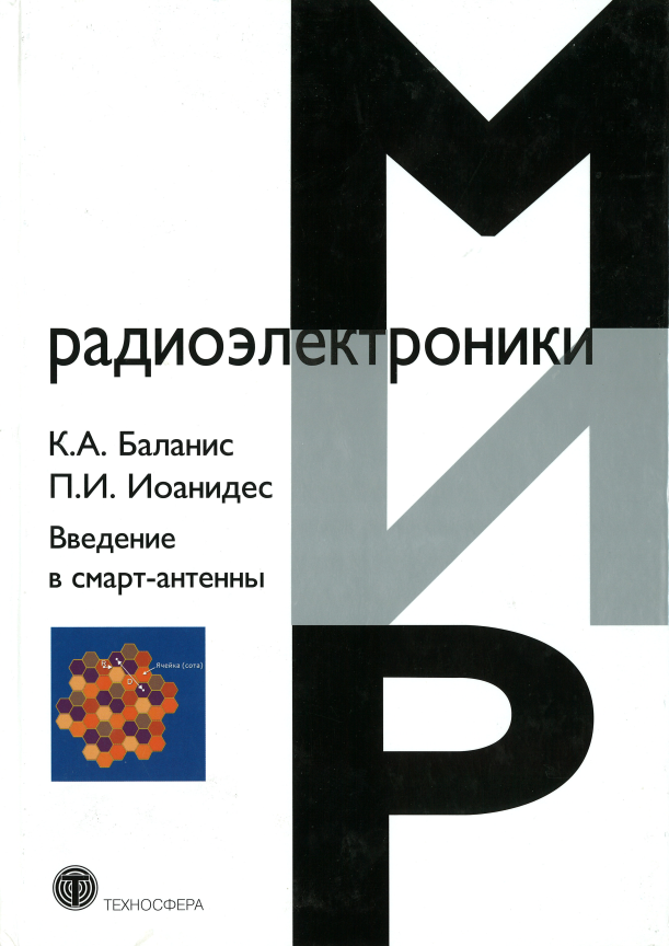 Balanis home publications introduction to smart antennas russian translation 2012 texhocera moscow authors constantine a balanis panayiotis i ioannides fandeluxe Choice Image
